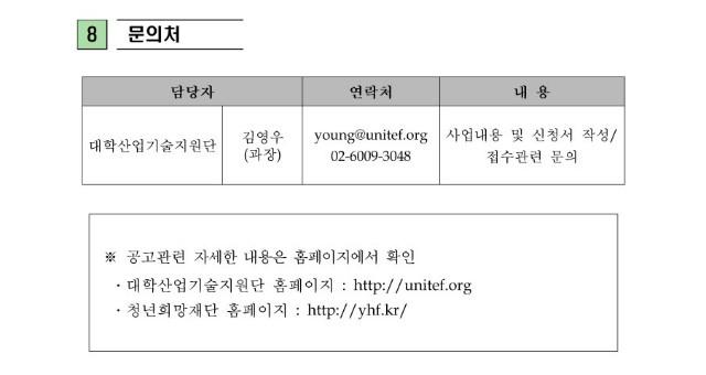산학협력 청년 일자리 연계사업 시행계획 공고문_5.jpg