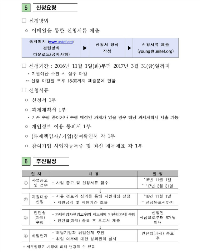 산학협력 청년 일자리 연계사업 시행계획 공고문_3.jpg