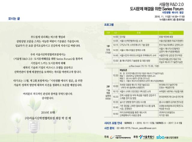 서울시산학연협력포럼.jpg