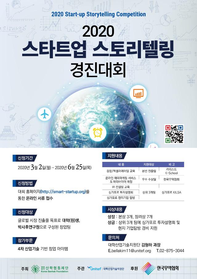 [포스터]2020 스타트업 스토리텔링 경진대회(0428)-01.jpg