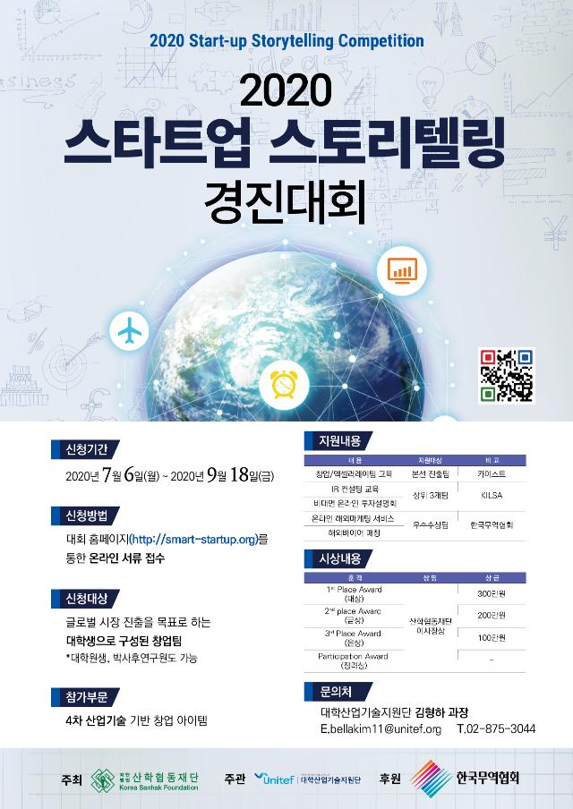 [포스터] 2020 스타트업 스토리텔링 경진대회.png